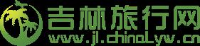 吉林旅行网